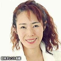 美斉津 明子(ミサイヅ アキコ)