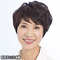 中井 貴惠(ナカイ キエ)