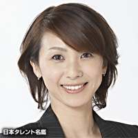 毛利 聡子(モウリ サトコ)