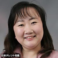 田尾 きよみ(タオ キヨミ)