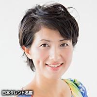 内山 久美子(ウチヤマ クミコ)