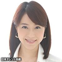 丁野 奈都子(チョウノ ナツコ)