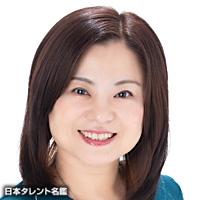 猪谷 洋子(イノタニ ヨウコ)