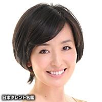 松岡 みゆき(マツオカ ミユキ)