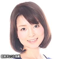 藤田 りえ(フジタ リエ)