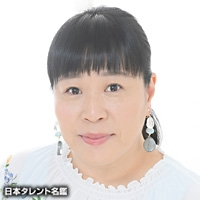 坂本 文子(サカモト フミコ)