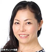 志垣 ふみえ(シガキ フミエ)