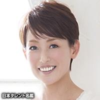 山下 洋子(ヤマシタ ヨウコ)