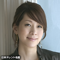 内田 恭子(ウチダ キョウコ)