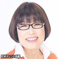 田嶋 陽子(タジマ ヨウコ)