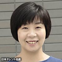 西 慶子(ニシ ケイコ)