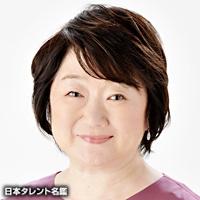 江川 泰子(エガワ ヤスコ)