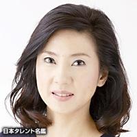 米倉 紀之子(ヨネクラ キシコ)
