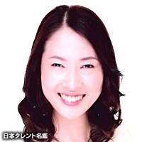 国保 裕子(コクボ ヒロコ)