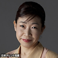 中原 三千代(ナカハラ ミチヨ)
