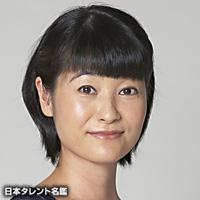 三谷 恭子(ミタニ キョウコ)