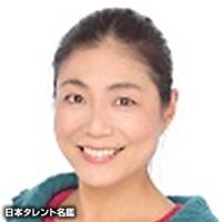 中道 裕子(ナカミチ ユウコ)