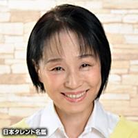 山本 志づ世(ヤマモト シヅヨ)
