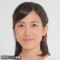 勅使川原 郁恵(テシガワラ イクエ)