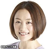上村 愛子(ウエムラ アイコ)
