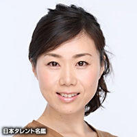 満仲 由紀子(マンナカ ユキコ)