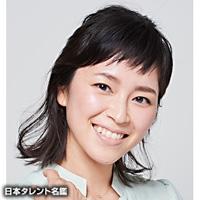 池田 愛(イケダ メグミ)