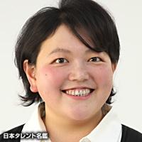 大貫 ユキコ(オオヌキ ユキコ)