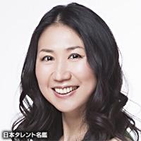 高橋 洋子(タカハシ ヨウコ)