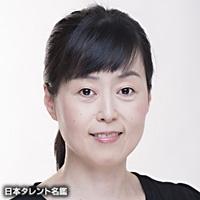 渡辺 道子(ワタナベ ミチコ)