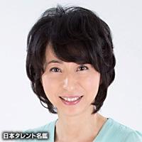 中野 珠子(ナカノ タマコ)