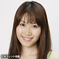 中島 芙美枝(ナカシマ フミエ)
