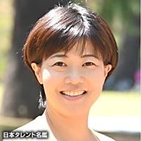 友倉 由美子(トモクラ ユミコ)