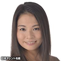 津田 聖子(ツダ ショウコ)