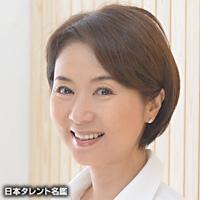 古山 ゆきえ(フルヤマ ユキエ)