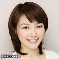 中澤 有美子(ナカザワ ユミコ)