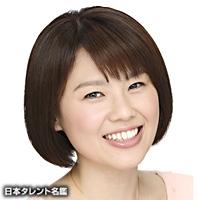 米田 やすみ(ヨネダ ヤスミ)