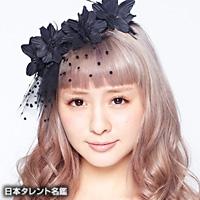 菅谷 梨沙子(スガヤ リサコ)