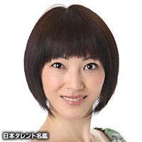 池田 祐見子(イケダ ユミコ)