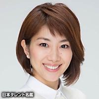 潮田 玲子(シオタ レイコ)