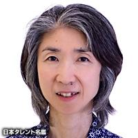 山村 崇子(ヤマムラ タカコ)