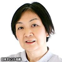松田 弘子(マツダ ヒロコ)