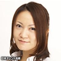 大武 芙由美(オオタケ フユミ)