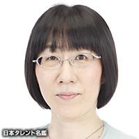 渡辺 江里子(ワタナベ エリコ)
