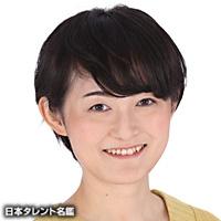 荻原 明子(オギワラ アキコ)