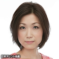 新 千恵子(アタラシ チエコ)
