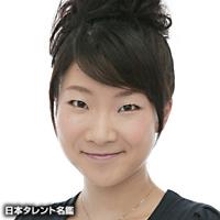 日比 愛子(ヒビ アイコ)
