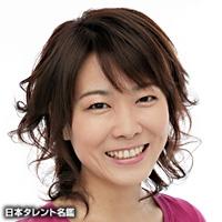 柳井 久代(ヤナイ ヒサヨ)