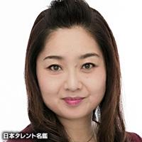 山下 恵理子(ヤマシタ エリコ)