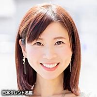 鍵和田 昌子(カギワダ マサコ)