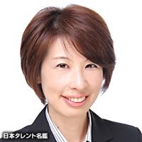 高塚 恵子(タカツカ ケイコ)